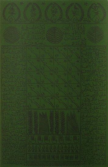 Hommage ? Cheikh Al Alawi Al Moustaghanami VIII-Rachid Koraichi-Limited Edition