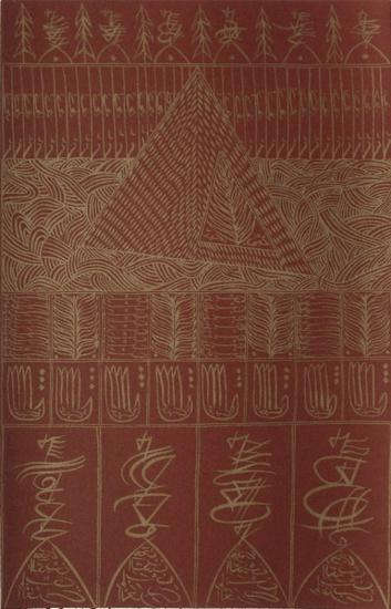 Hommage ? Ibn El Arabi II-Rachid Koraichi-Limited Edition