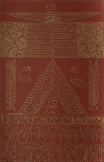 Hommage ? Ibn El Arabi VII-Rachid Koraichi-Limited Edition