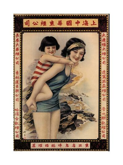 Hwa Tung Tobacco Company--Art Print