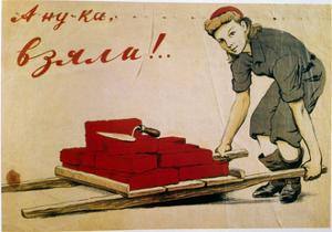 Let's Do It!, Poster, Russian, 1944 by I Serebriany