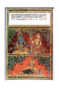 Illustration from the Poem Gita Govinda