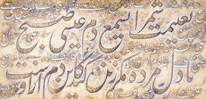 Decorated Calligraphic Panel with a Persian Couplet of Sa'Di, C.1860 by Isma'il Jalayir