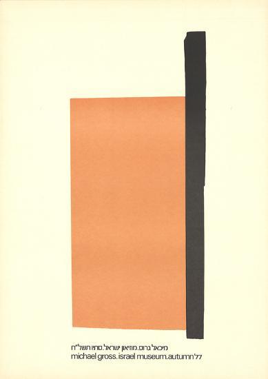 Israel Museum Autumn '77-Michael Gross-Art Print