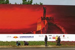 Pine Valley Beijing Open Billboard by J.D. Cuban