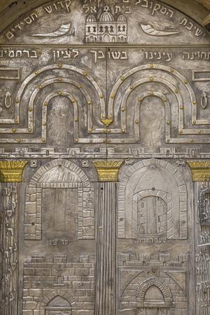 Israel, Jerusalem, Jewish Quarter,  Door of Kabbalah Yeshiva Beit El