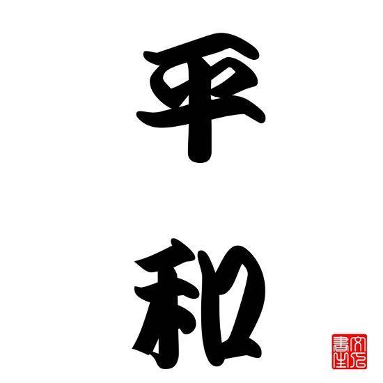 Japan Calligraphy Peace-seiksoon-Premium Giclee Print