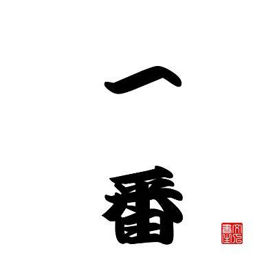 Japanese Calligraphy Champion Or Number One-seiksoon-Art Print