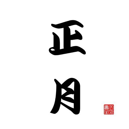 Japanese Calligraphy Chinese New Year-seiksoon-Art Print
