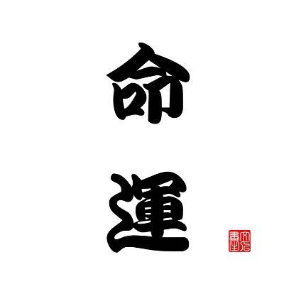 Japanese Calligraphy Fate-seiksoon-Art Print