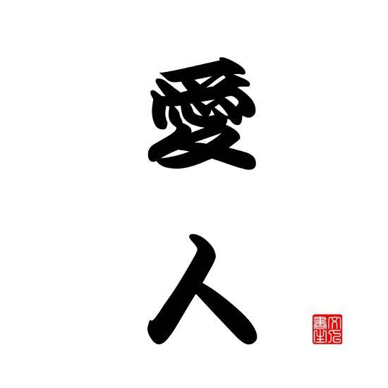 Japanese Calligraphy Lover-seiksoon-Art Print