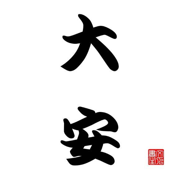 Japanese Calligraphy Lucky Day-seiksoon-Art Print