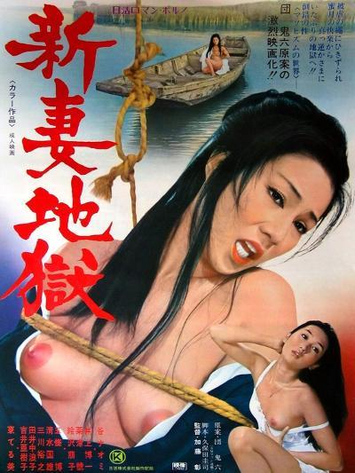 Japanese Movie Poster - A Bride in the Hell--Giclee Print