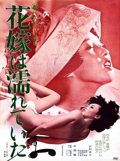 Japanese Movie Poster - A Bride Was Wet--Giclee Print