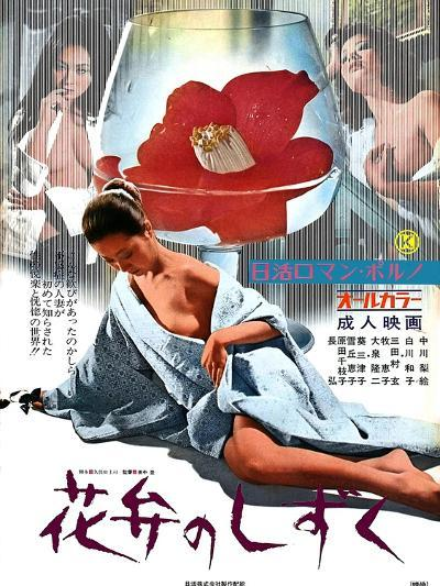 Japanese Movie Poster - A Drop of Petal--Giclee Print