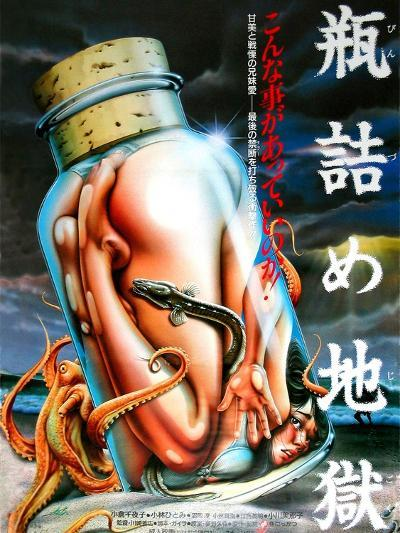 Japanese Movie Poster - A Hell in a Bottle--Giclee Print