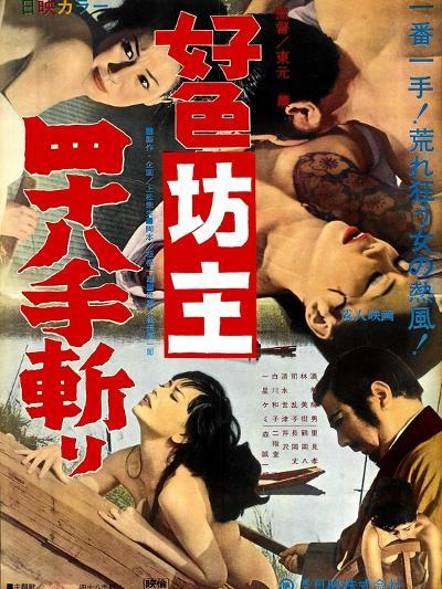 Japanese Movie Poster - A Lecher Monk 48 Techniques--Giclee Print