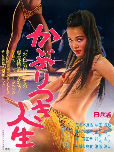 Japanese Movie Poster - A Life of a Front Row Seat--Giclee Print
