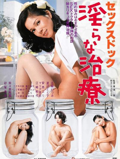 Japanese Movie Poster - An Indecent Treatment--Giclee Print