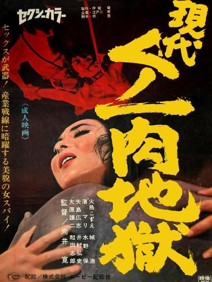 df9f1b04988 Japanese Movie Poster - Female Ninja the Flesh Hell Giclee Print by ...