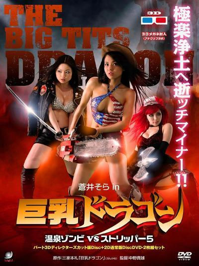 Japanese Movie Poster - Giant Breasts Dragon--Giclee Print