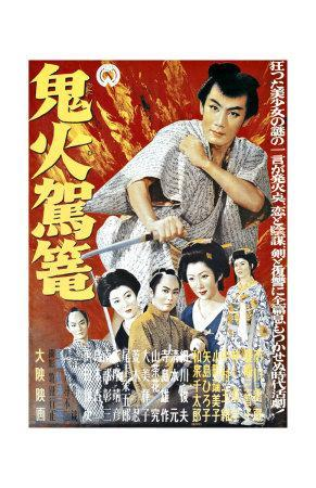 https://imgc.artprintimages.com/img/print/japanese-movie-poster-never-a-witness_u-l-enyvj0.jpg?p=0