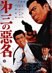 Japanese Movie Poster: Only in the Night