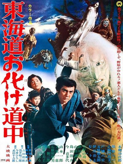 Japanese Movie Poster - Phantom Travel Journal Tokaido--Giclee Print