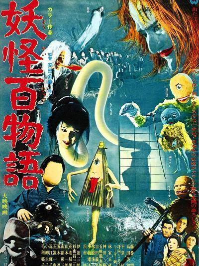 Japanese Movie Poster - Phantoms Stories--Giclee Print