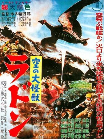 Japanese Movie Poster - Radon