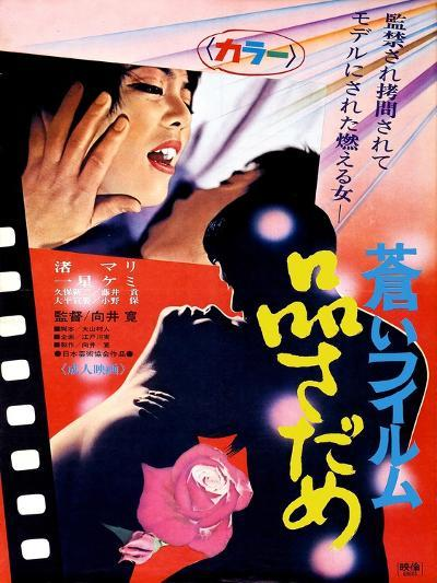 Japanese Movie Poster - The Evaluation--Giclee Print