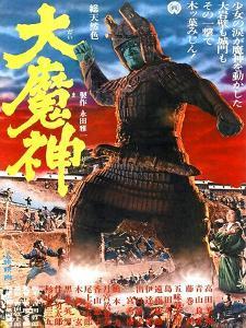 Japanese Movie Poster - The Malevolent Deity, Daimajin