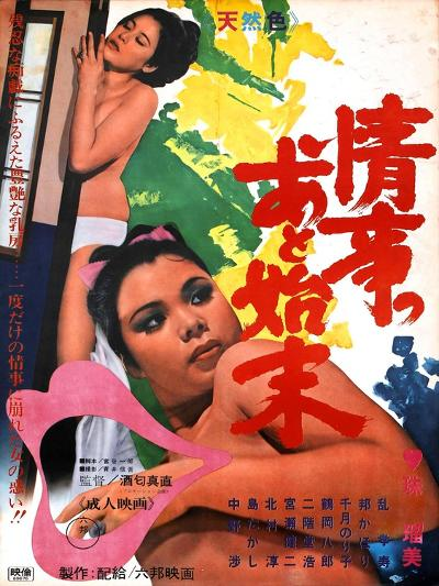 Japanese Movie Poster - The Washing Up after a Love Affair--Giclee Print