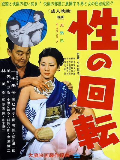 Japanese Movie Poster - Turn around Sex--Giclee Print