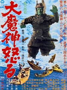 Japanese Movie Poster - Unger of the Malevolent Deity, Daimajin