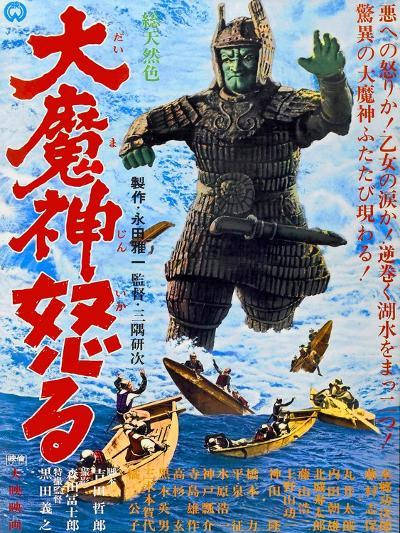 Japanese Movie Poster - Unger of the Malevolent Deity, Daimajin--Giclee Print