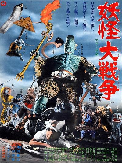 Japanese Movie Poster - War of Phantoms--Giclee Print