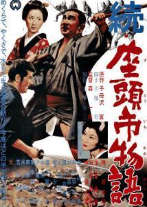 Japanese Movie Poster: Zatoichi Summer Night