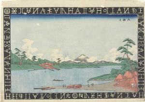 Ferry Port at Rokugo, 1830-1844 by Keisai Eisen