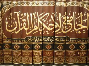 Koran, Le Bourget, Seine-Saint-Denis, France, Europe