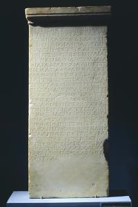 Land Donation on Behalf of King Lysimachus, 285 BC Stele from Portes of Potidaea, Greece