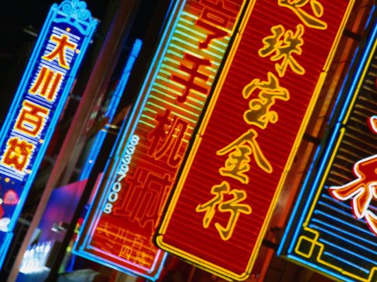 Lights of Nanjing Lu, Shanghai, China-Ray Laskowitz-Photographic Print