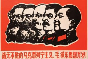 Long Live the Invincible Marxism, Leninism and Mao Zedong Thought!, 1967