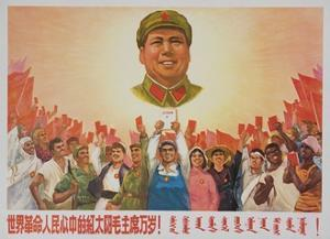 Long Live the Red Sun of the World's People, Chairman Mao, Chinese Cultural Revolution