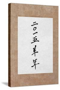 Year of the Goat 2015 Chinese Calligraphy Script Symbol on Rice Paper. Translation Reads as Year Of by marilyna