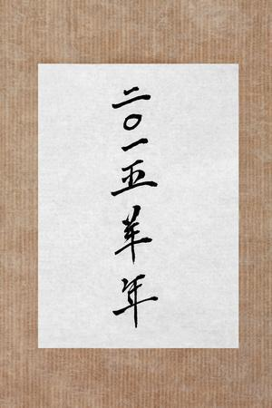 Year of the Goat 2015 Chinese Calligraphy Script Symbol on Rice Paper. Translation Reads as Year Of