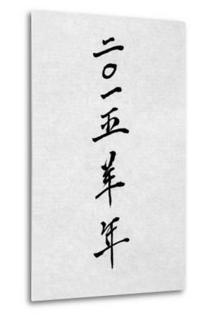 Year of the Goat 2015 Chinese Calligraphy Script Symbol on Rice Paper.