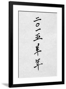 Year of the Goat 2015 Chinese Calligraphy Script Symbol on Rice Paper. by marilyna