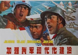 Modernize Our Military, Chinese Cultural Revolution Propaganda
