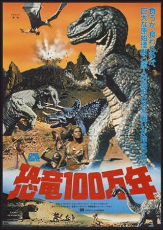 One Million Years B.C., Raquel Welch on Japanese Poster Art, 1966